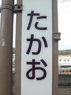 高尾!!…山に行って来た(□_□)ナノダヨ_e0057018_024373.jpg