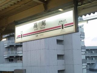 高尾!!山その3_e0057018_11471.jpg