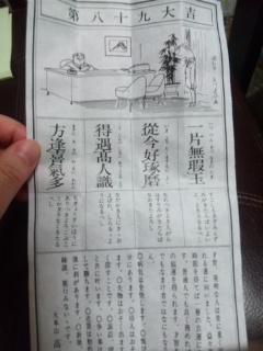 高尾…山!お土産編(□_□)ナノダヨ_e0057018_1462140.jpg