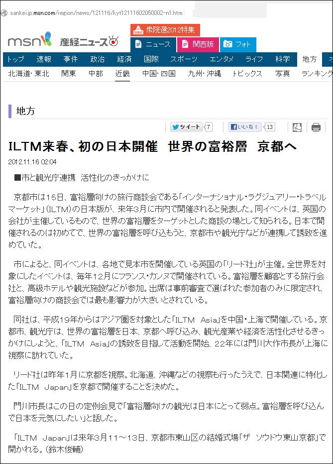 2012 11 16 ILTM来春 初の日本開催 世界の富裕層 京都へ msn産経