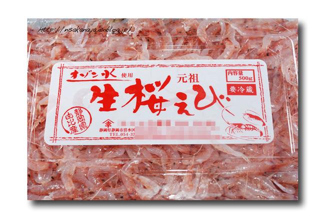 サクラエビ/桜海老:桜蝦 .......... 旨味の濃い 美味しい海老ですよね!_d0069838_20542895.jpg
