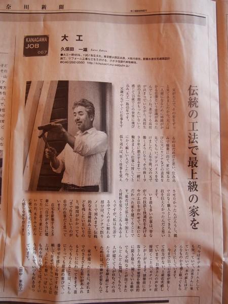神奈川新聞のインタビュー記事掲載☆_c0152341_1255755.jpg