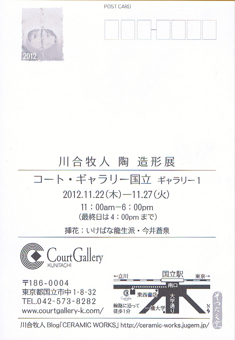 "挿花in\""川合牧人 陶造形展\""、11/22(木)から!_c0178645_21115667.jpg"