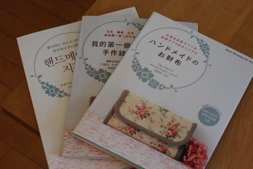 ハンドメイドのお財布本が韓国語版に・・・_d0091671_1852631.jpg