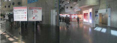 今年は午後からパシフィコの展示会へ_d0183174_20482045.jpg