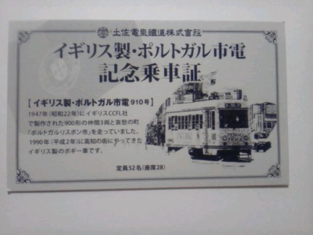 ○土佐電鉄外国電車 定期運行復活_f0111289_2234116.jpg