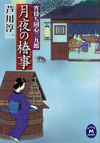 月夜の椿事_b0054391_7565274.jpg