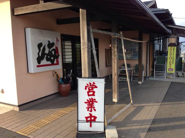 魚料理 海 @赤崎_e0115904_14434319.jpg