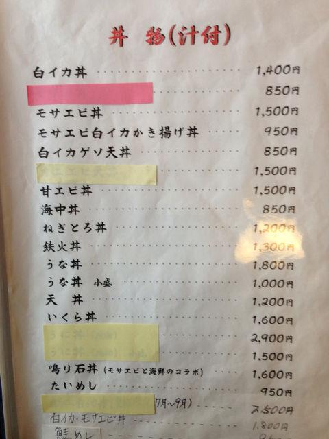魚料理 海 @赤崎_e0115904_14465210.jpg