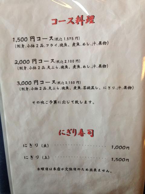 魚料理 海 @赤崎_e0115904_15211174.jpg