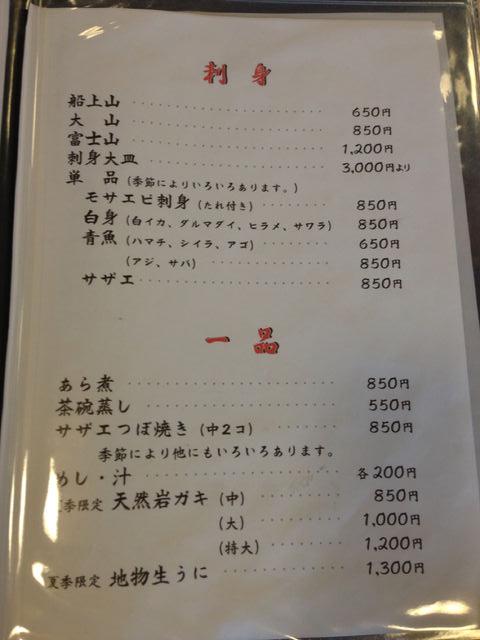 魚料理 海 @赤崎_e0115904_15215464.jpg