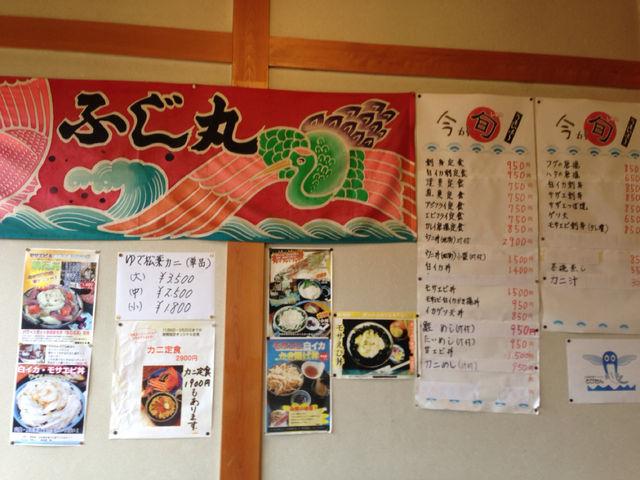 魚料理 海 @赤崎_e0115904_1526673.jpg