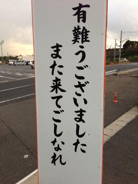 魚料理 海 @赤崎_e0115904_15272410.jpg