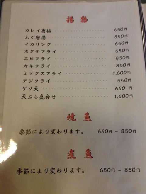 魚料理 海 @赤崎_e0115904_1565886.jpg