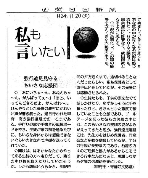 甲府より 山日新聞の記事_a0255513_14424681.jpg