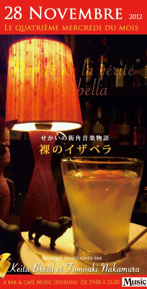 ♬11/28 WED 19:00-☆せかいの街角音楽物語【裸のイザベラ】@BarMusic_Coffee @TomoakiNakamura →_b0032617_23222683.jpg