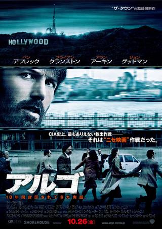 「アルゴ」第25回東京国際映画祭特別招待作品_c0118119_12344079.jpg