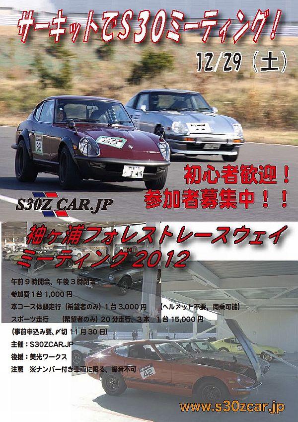 S30ZCAR.JP袖ヶ浦ミーティング2012_f0157823_20344322.jpg