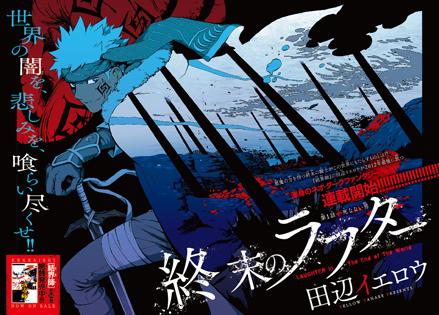 少年サンデー51号 田辺イエロウ「終末のラフター」本日発売!!_f0233625_15373740.jpg