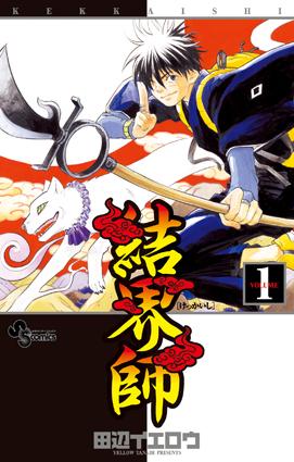 少年サンデー51号 田辺イエロウ「終末のラフター」本日発売!!_f0233625_1548166.jpg