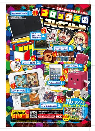 少年サンデー50号「ハヤテのごとく!」発売中!_f0233625_16163947.jpg
