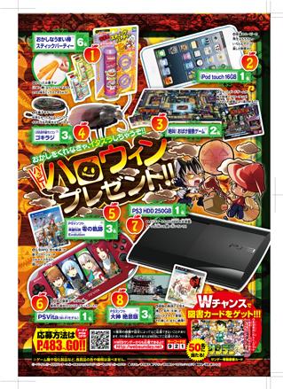 少年サンデー50号「ハヤテのごとく!」発売中!_f0233625_16164894.jpg