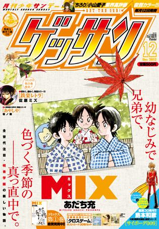 ゲッサン12月号「MIX」発売中!!_f0233625_17373058.jpg