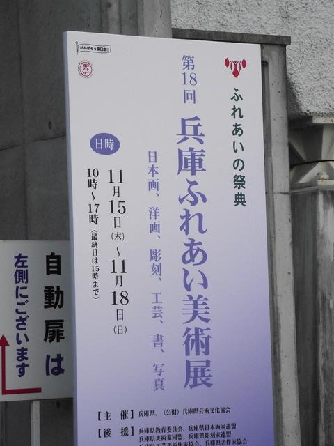 兵庫県等主催 兵庫ふれあい美術展(写真作品展示)_a0288226_219063.jpg