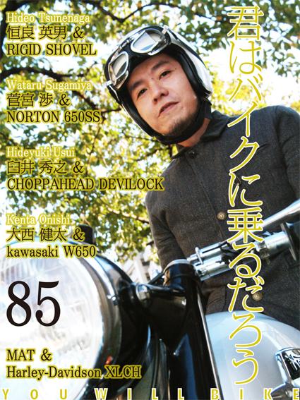 君はバイクに乗るだろう VOL.85_f0203027_13311041.jpg