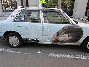 札幌名物「痛タク」が、初の実在の人物とコラボ!お相手は道産子アーティスト『藍井エイル』!_e0025035_2333653.jpg