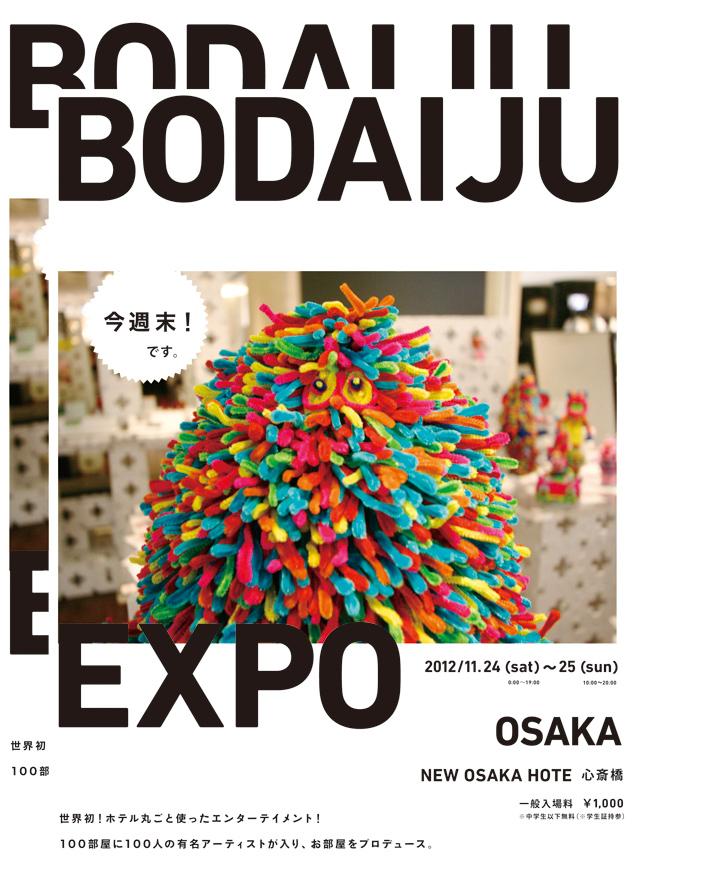今週末!大阪!モールアートでボダイジュエキスポに参加いたします!!_a0136846_2014542.jpg
