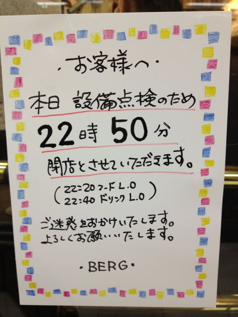 【お客様へ】本日設備点検のため22時50分閉店とさせていただきます。ご迷惑おかけいたしますがよろしくお願いいたします。BERG_c0069047_12502748.jpg