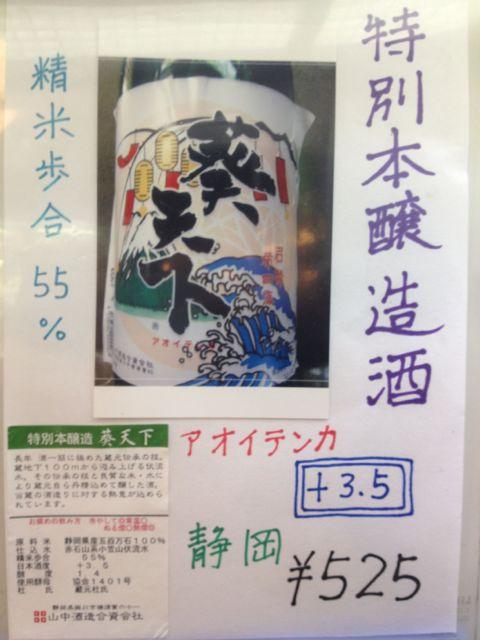 """特別本醸造酒\""""葵天下\""""ご用意できました!_c0069047_162964.jpg"""