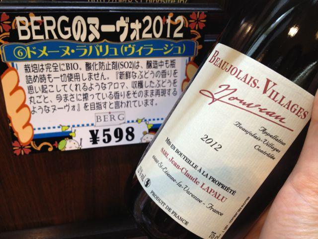 """ベルクのワイン新酒祭り♪本日はボジョレー・ヌーヴォ\""""ドメーヌ・ラパリュ(ヴィラージュ)\""""と\""""ルイ・テット\""""ご用意してます!_c0069047_20131315.jpg"""