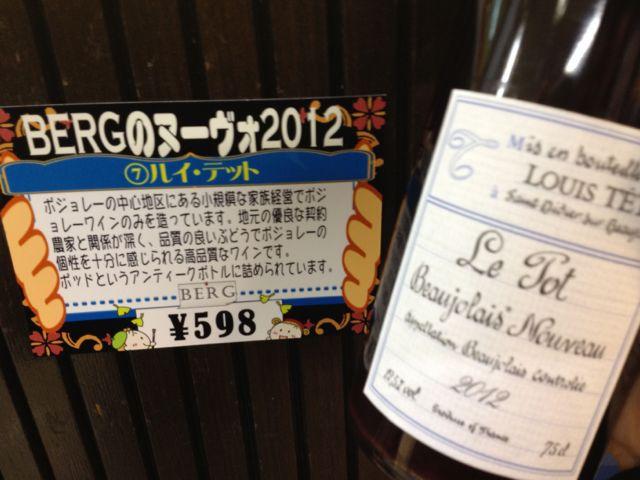"""ベルクのワイン新酒祭り♪本日はボジョレー・ヌーヴォ\""""ドメーヌ・ラパリュ(ヴィラージュ)\""""と\""""ルイ・テット\""""ご用意してます!_c0069047_20131484.jpg"""