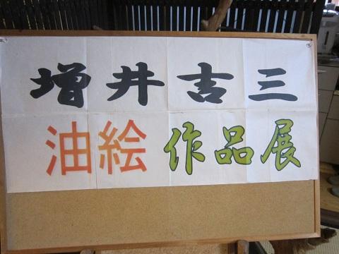 増井吉三油絵展見に行ってきました_c0214750_1255139.jpg