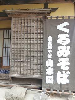 FUKUSHIMAその10  大内宿② くるみ蕎麦と地酒♪_a0165160_23124553.jpg