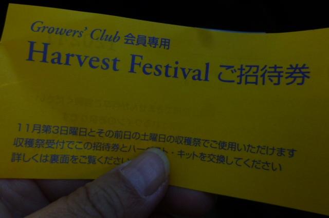 オトナの遠足 ココファーム収穫祭2012_c0100865_037444.jpg
