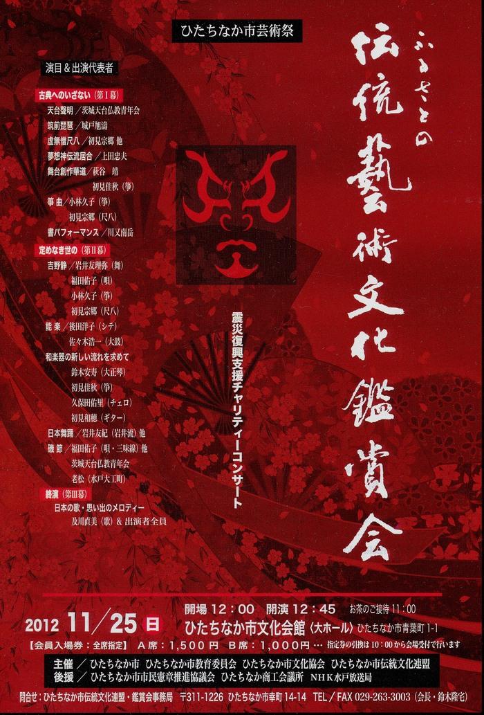 12年11月21日・伝統芸術文化鑑賞会_c0129671_2293599.jpg