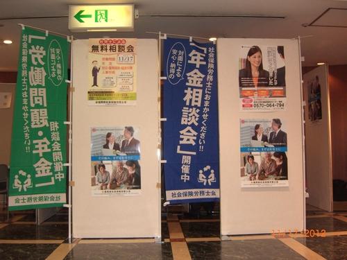 県下一斉「社会保険労務士による無料相談会」が開催されました。_f0120774_11303077.jpg
