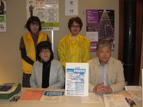 県下一斉「社会保険労務士による無料相談会」が開催されました。_f0120774_11335567.jpg