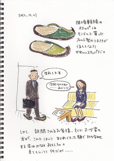 図工舎東京支店のスリッパ_f0072976_1222266.jpg