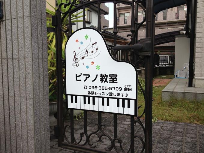 ピアノ教室看板_e0104588_9412759.jpg