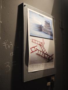 MONTAUK(モントーク)さんの展示会へ_f0226293_862173.jpg