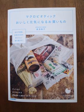 奥津典子さんの新刊_c0200002_1619787.jpg