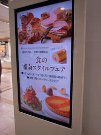 「食の湘南スタイルフェア」開催中。_c0266303_2113039.jpg
