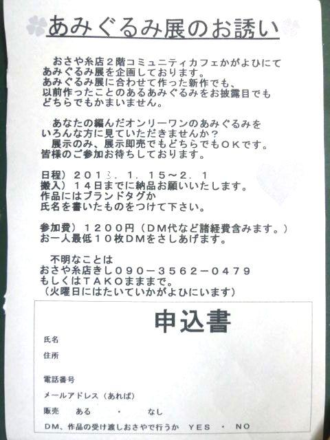 あみぐるみ展 作品出展のお誘い_d0156706_1832167.jpg