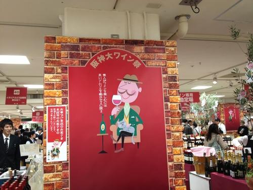 阪神のワイン販売と私的なワイン会 ラトゥ-ル_a0194908_22574696.jpg