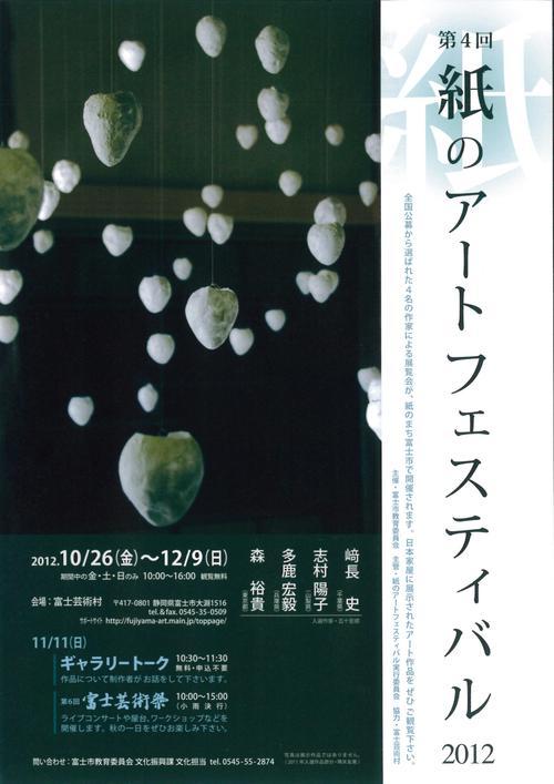 富士市ならではの「紙フェア」とは、どんなコンセプト・形だろうか?_f0141310_7361959.jpg