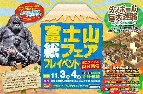 富士市ならではの「紙フェア」とは、どんなコンセプト・形だろうか?_f0141310_74011100.jpg